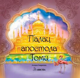 Палац апостола Томи - фото книги
