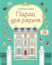 Палац для ляльок - фото обкладинки книги