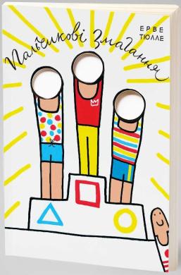 Пальчикові змагання - фото книги