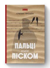 Пальці поміж піском - фото обкладинки книги