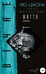 Пам'ять про минуле Землі: трилогія. Книга 3: Вічне життя Смерті - фото обкладинки книги