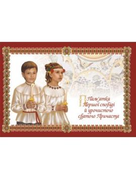 Пам'ятка першої сповіді й урочистого святого Причастя  - фото книги