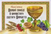 Пам'ятка першої сповіді й урочистого святого Причастя (альбом) - фото обкладинки книги