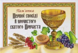Пам'ятка першої сповіді й урочистого святого Причастя (альбом) - фото книги