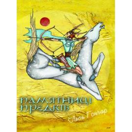 Пам'ятниці Предків: для широкого кола читачів - фото книги