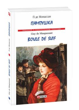 Пампушка / Boule de Suif - фото книги