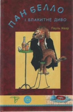 Пан Белло і блакитне диво - фото книги