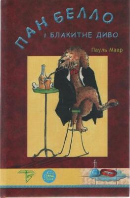 Книга Пан Белло і блакитне диво