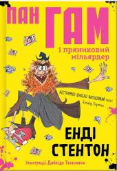 Пан Гам і пряниковий мільярдер - фото обкладинки книги