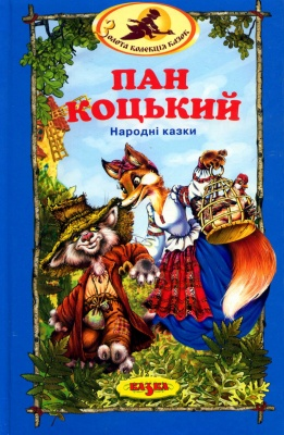Книга Пан Коцький