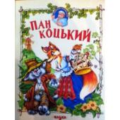 Пан Коцький - фото обкладинки книги