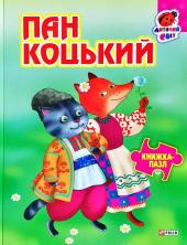 Пан Коцький. Книжка-пазл - фото обкладинки книги