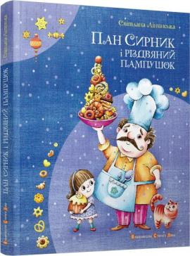 Пан сирник і різдвяний пампушок - фото книги