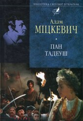 Пан Тадеуш, або Останній наїзд на Литві - фото обкладинки книги