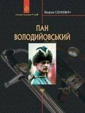 Пан Володийовський - фото обкладинки книги