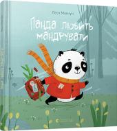 Панда любить мандрувати - фото обкладинки книги