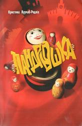 Пандрьошка - фото обкладинки книги