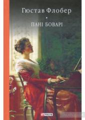 Пані Боварі. Проста душа - фото обкладинки книги