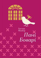 """Пані Боварі. Серія """"Золота полиця"""" - фото обкладинки книги"""