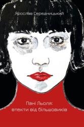 Пані Льоля: втекти від більшовиків - фото обкладинки книги