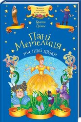 Пані Метелиця та інші казки - фото обкладинки книги