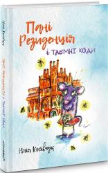 Пані Резиденція і таємні ходи - фото обкладинки книги