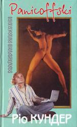 Panicoffski - фото обкладинки книги
