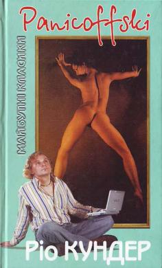 Panicoffski - фото книги