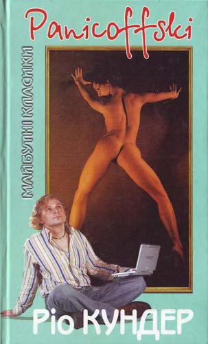 Книга Panicoffski