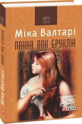 Панна ван Бруклін - фото обкладинки книги