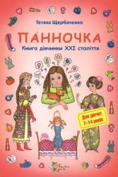 Панночка. Книга дівчинки 21 століття - фото обкладинки книги