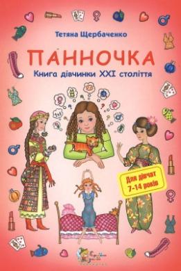 Панночка. Книга дівчинки 21 століття - фото книги