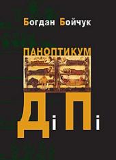 Паноптикум Ді Пі - фото обкладинки книги