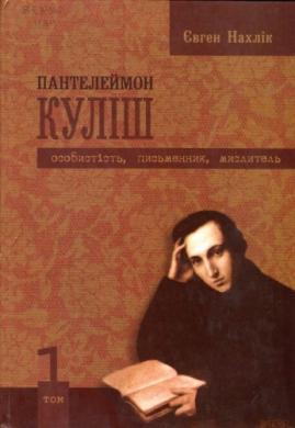 Пантелеймон Куліш. Особистість, письменник, мислитель - фото книги