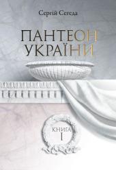 Пантеон України. книга 1 - фото обкладинки книги