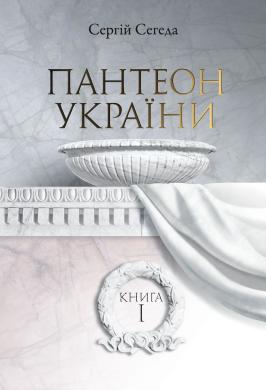 Пантеон України. книга 1 - фото книги