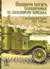 Панцирні потяги, панцирники та залізничні війська у Визвольній війні 1917-1920 рр . - фото книги