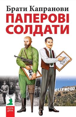 Паперові солдати - фото книги