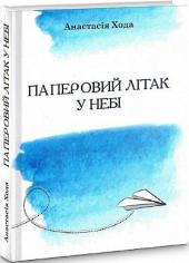 Паперовий літак у небі - фото обкладинки книги