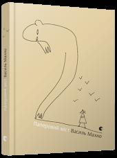 Паперовий міст - фото обкладинки книги
