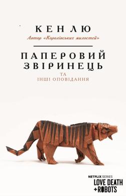 Паперовий звіринець та інші оповідання - фото книги