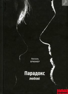Парадокс любові - фото книги