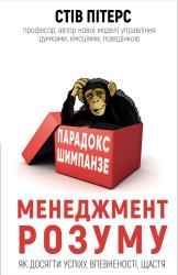 Парадокс Шимпанзе. Менеджмент розуму - фото обкладинки книги