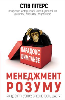 Парадокс Шимпанзе. Менеджмент розуму - фото книги