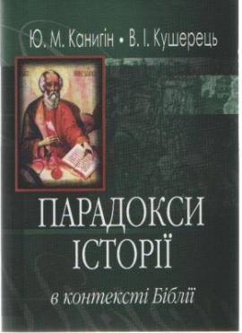 Парадокси історії в контексті Біблії - фото книги