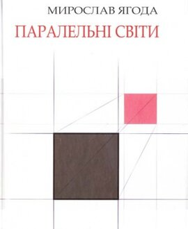 Паралельні світи - фото книги