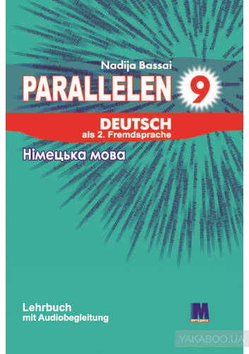 Підручник Parallelen 9 Lehrbuch mit CD