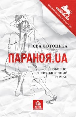 Параноя.UA: Любовно-психологічний роман - фото книги