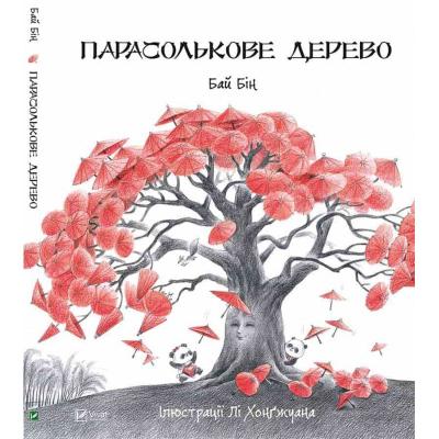 Книга Парасолькове дерево