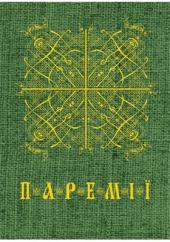 Паремії - фото обкладинки книги